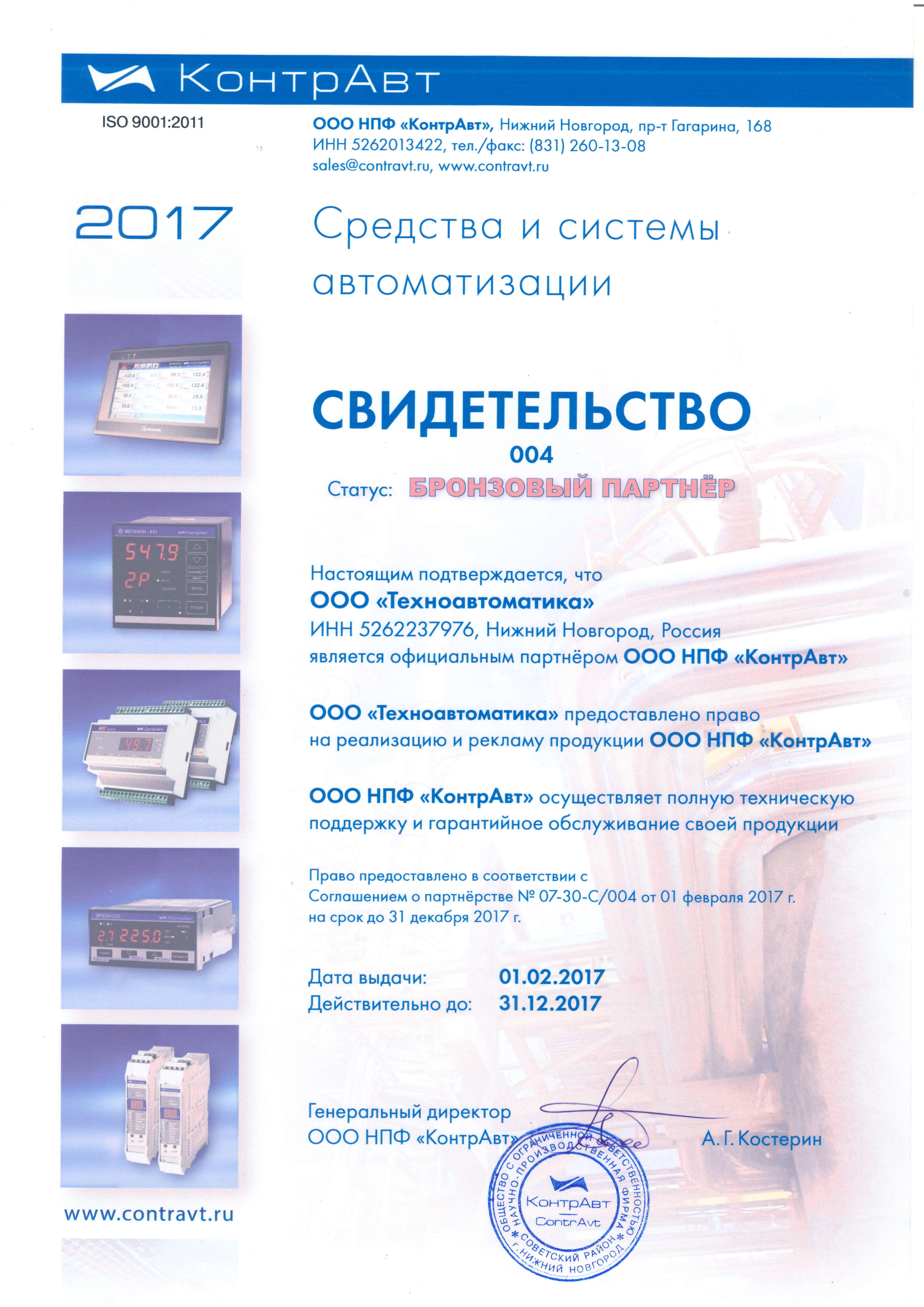 Сертификат дилера КонтрАвт