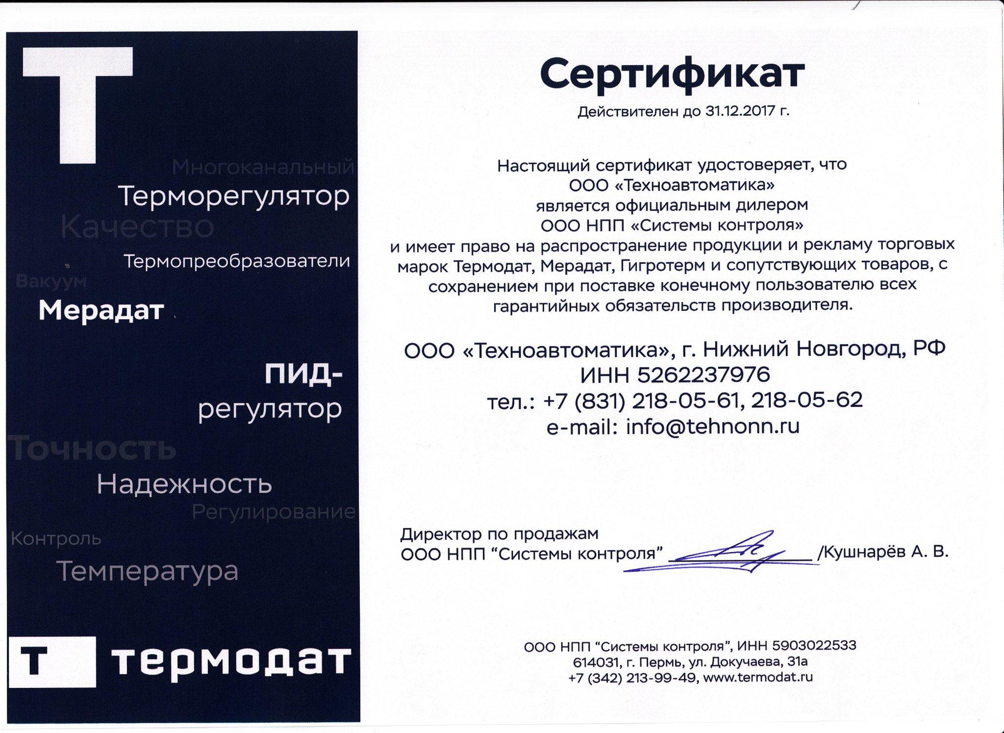 Сертификат дилера Системы контроля 2017