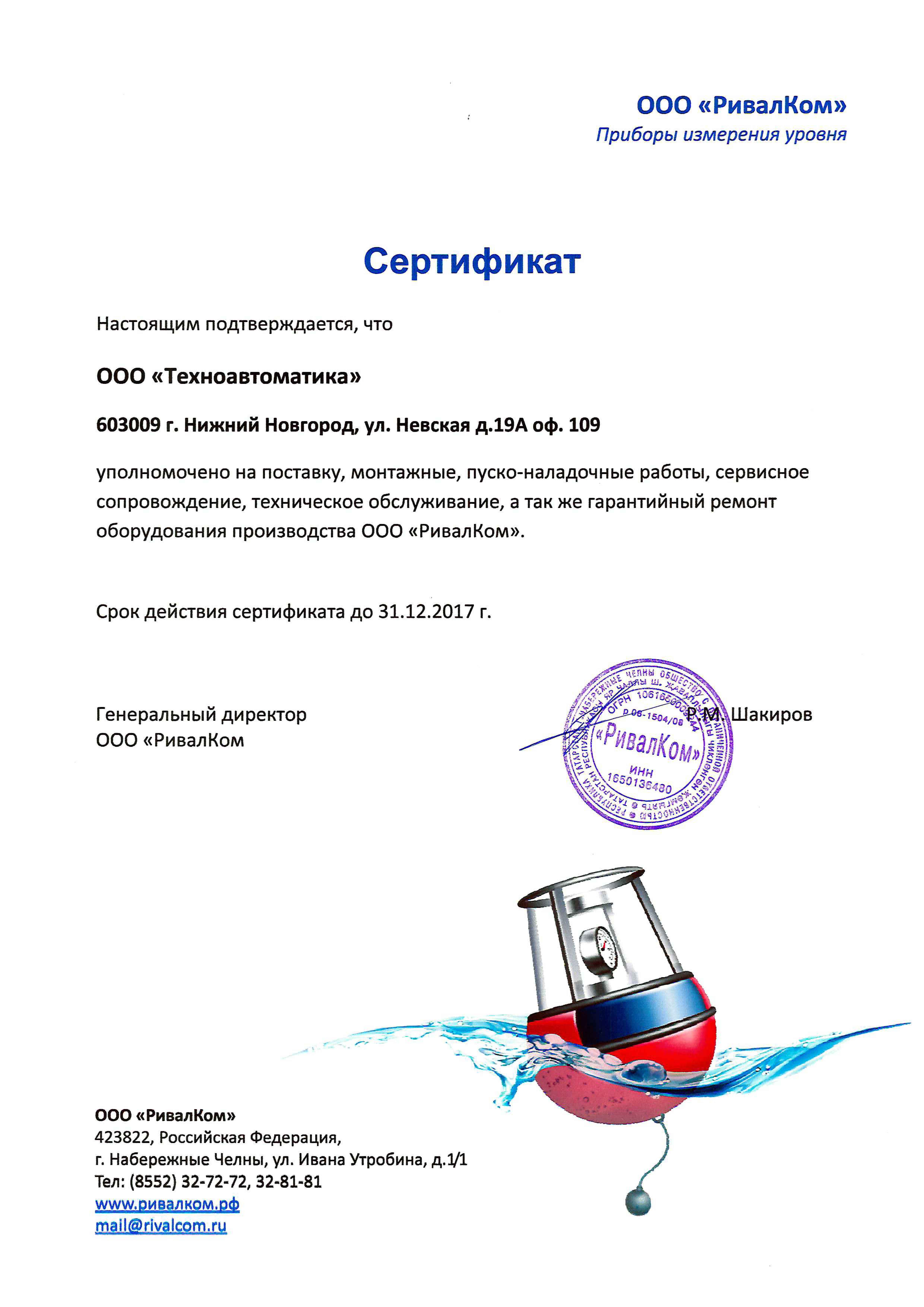 Сертификат дилера Техноавтоматика 2017