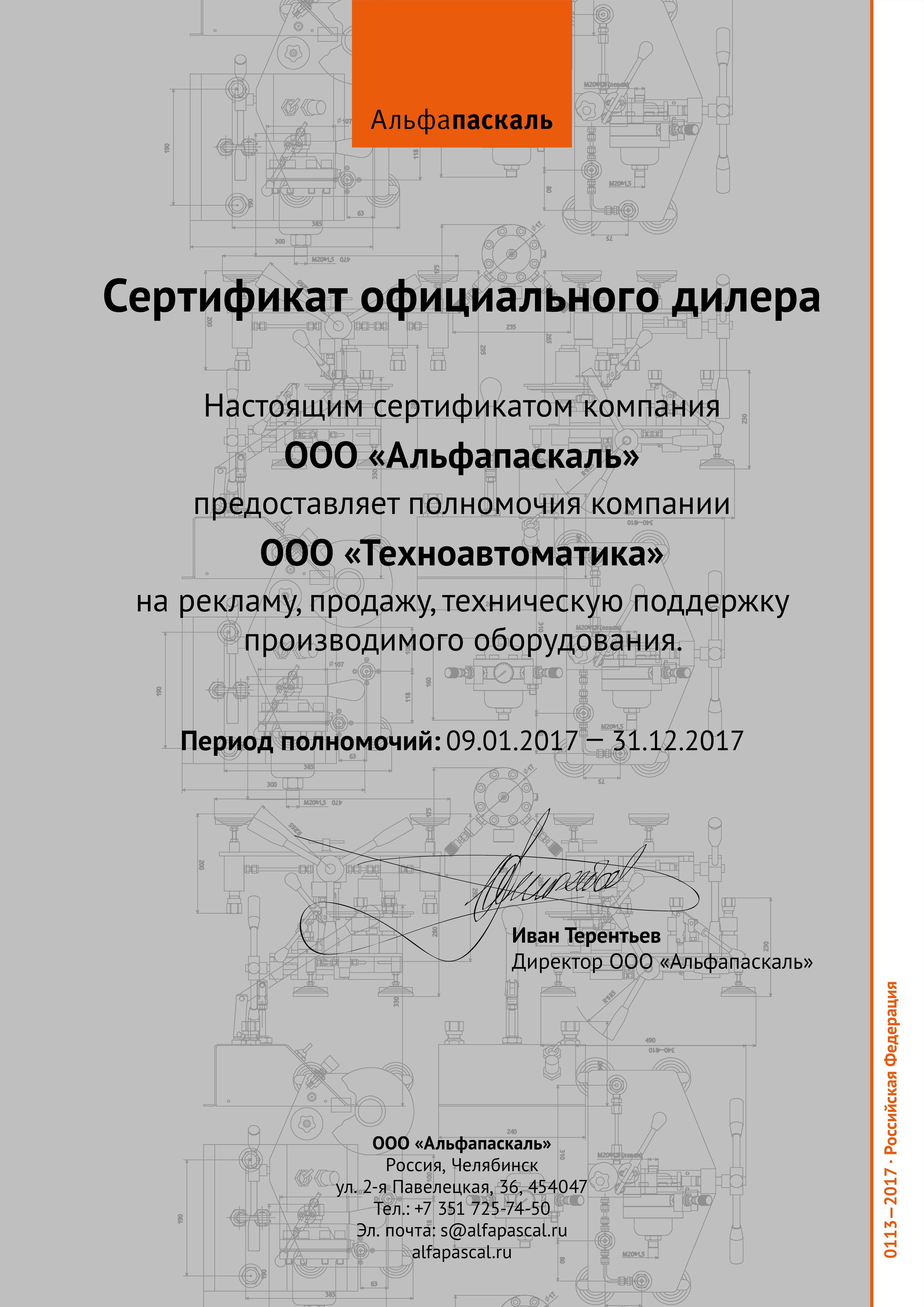 Сертификат дилера Техноавтоматика-2017