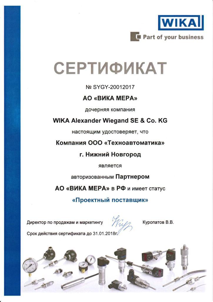 Сертификат_Техноавтоматика_2017